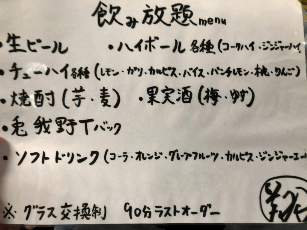 horumonsakagami-menu6