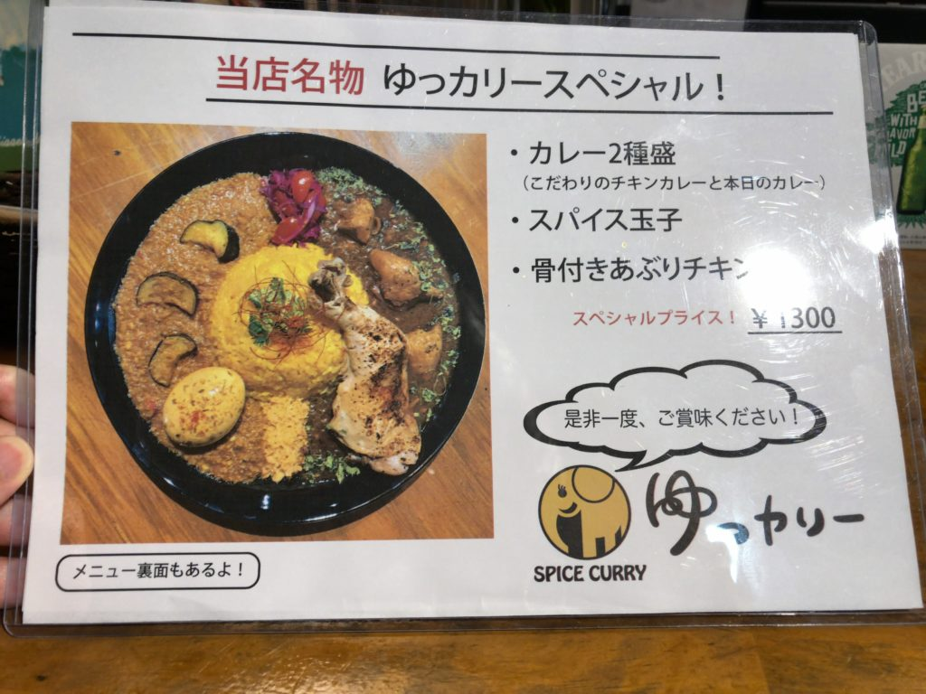 yucurry-menu1
