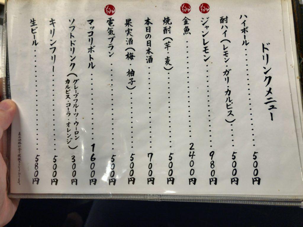 horumonsakagami-menu7