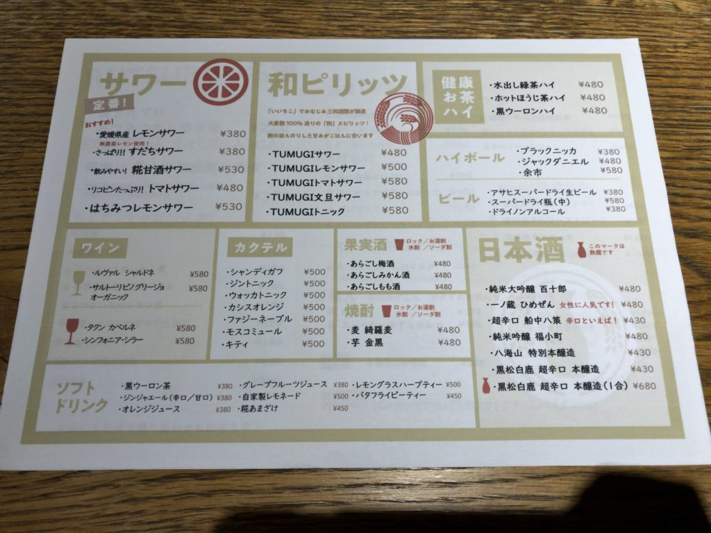 rutubokitchen-menu2