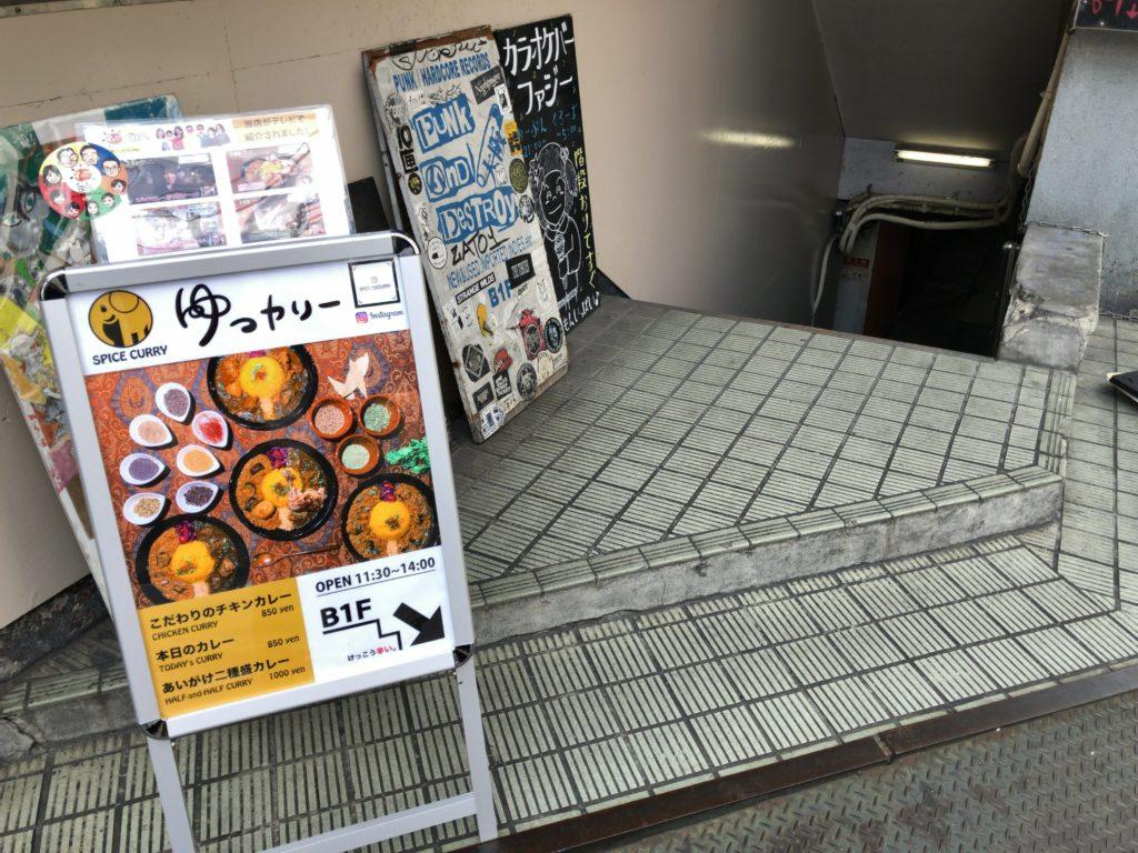 yucurry-gaikan1