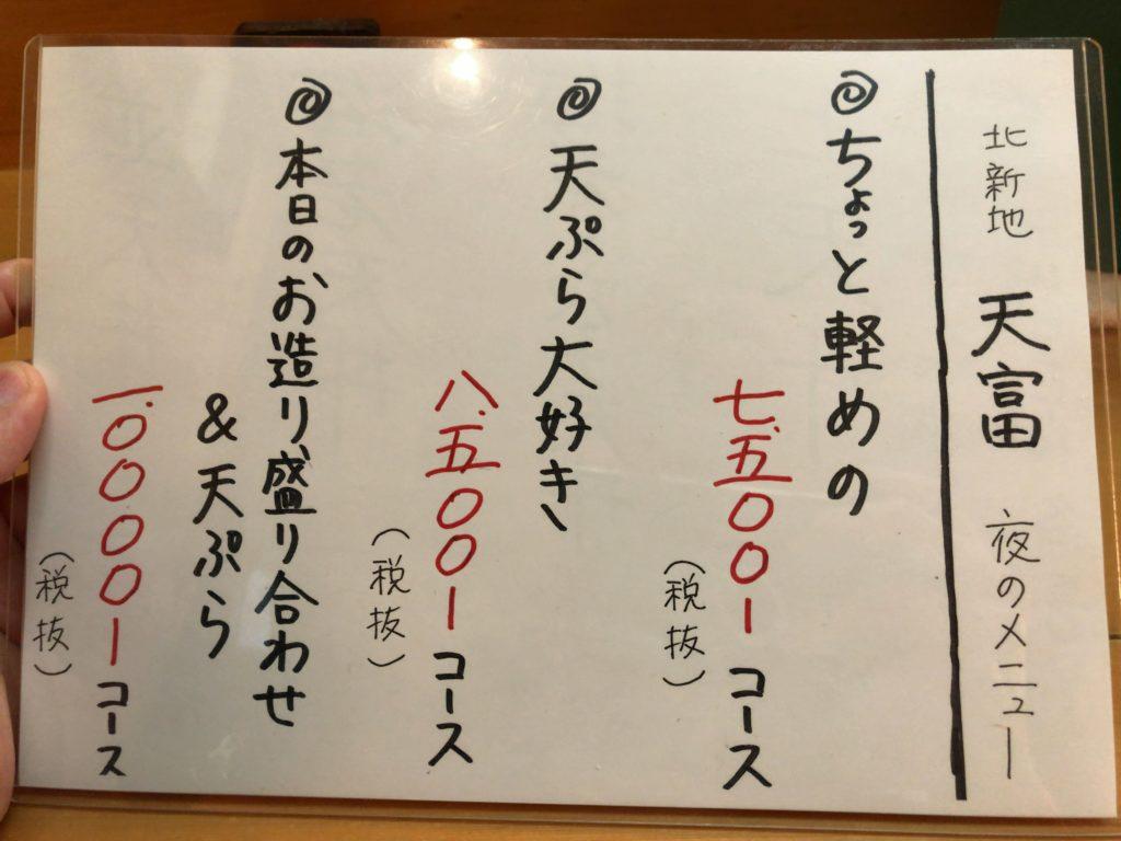 tentomi-menu3
