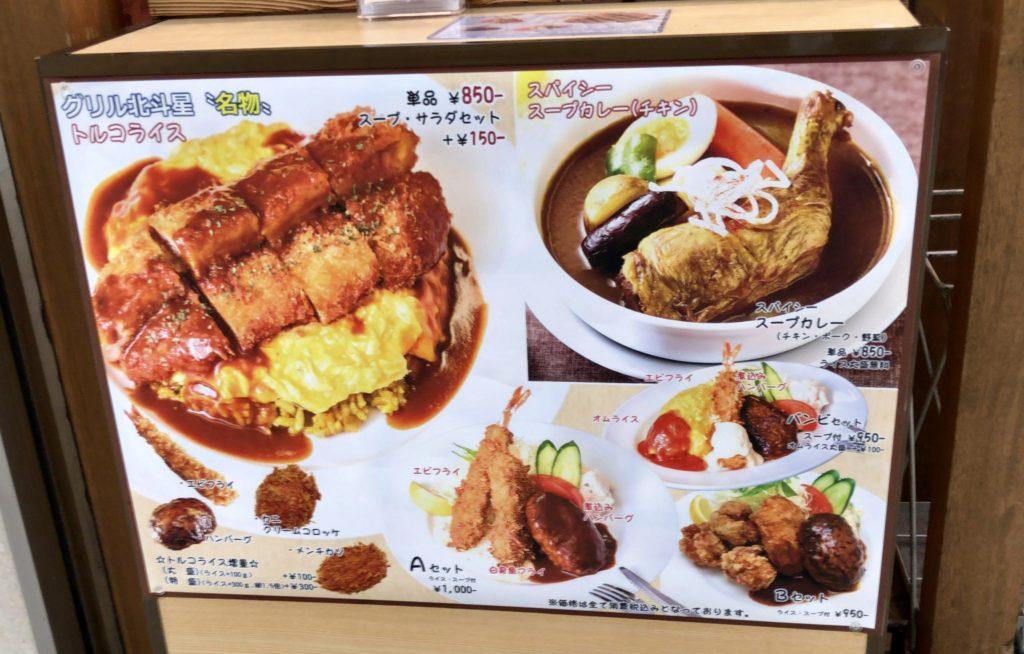 hokutosei-menu2
