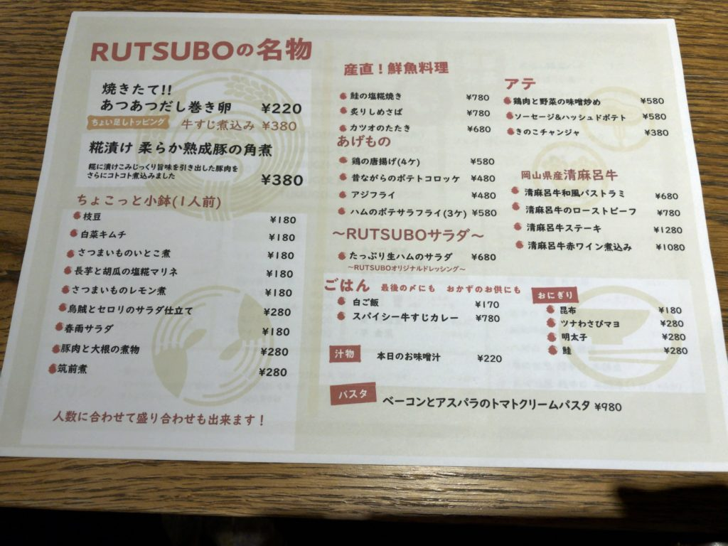 rutubokitchen-menu1