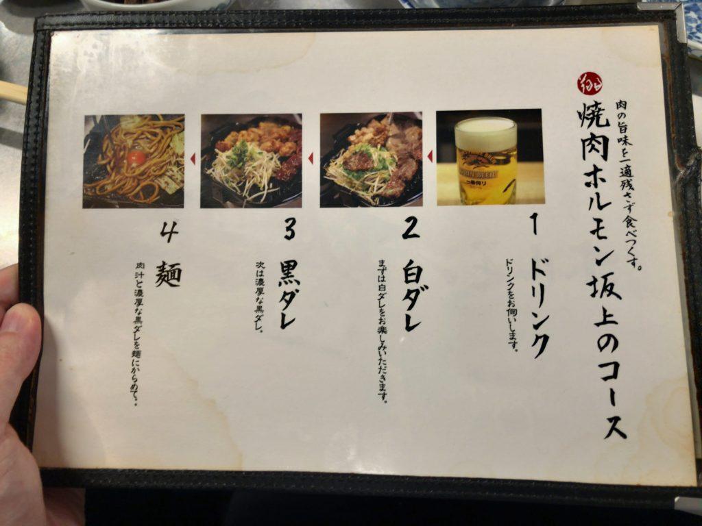 horumonsakagami-menu2