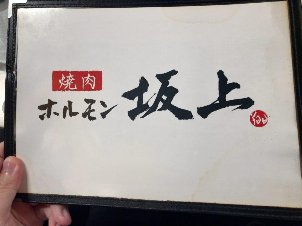 horumonsakagami-menu1