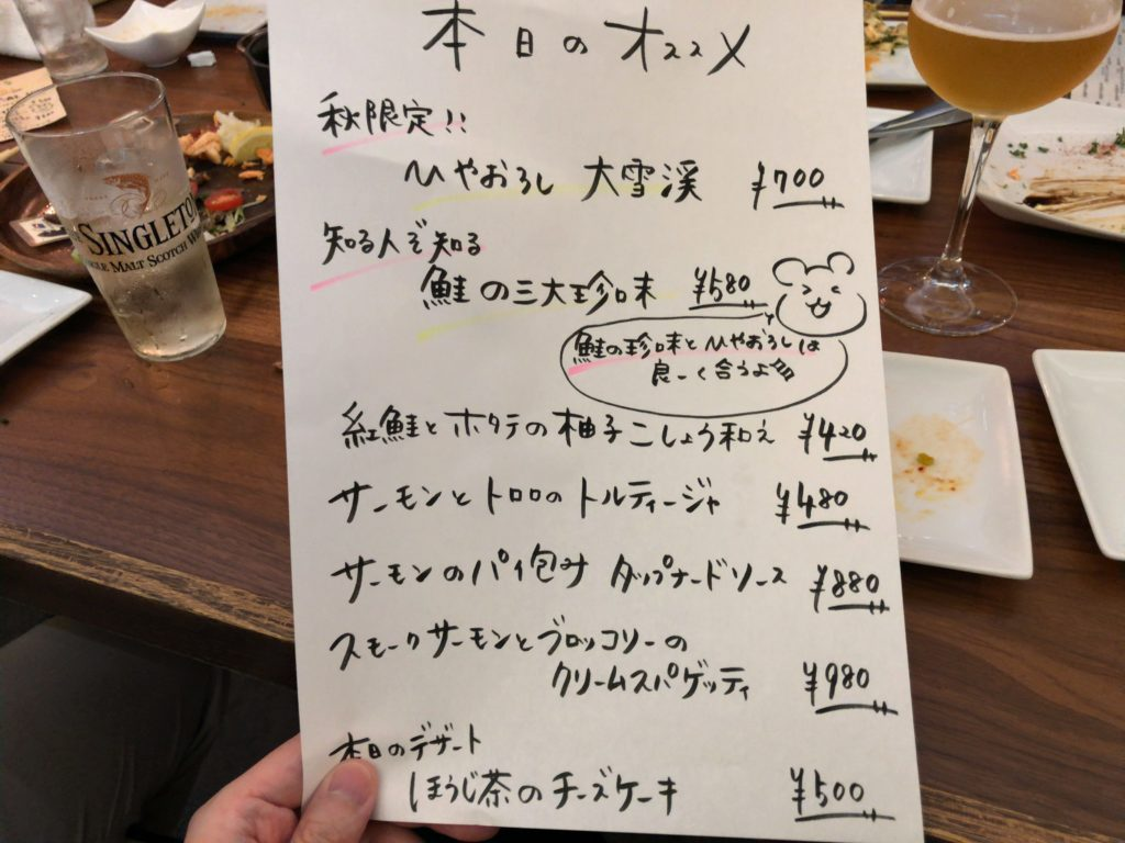 salmonbear-menu2