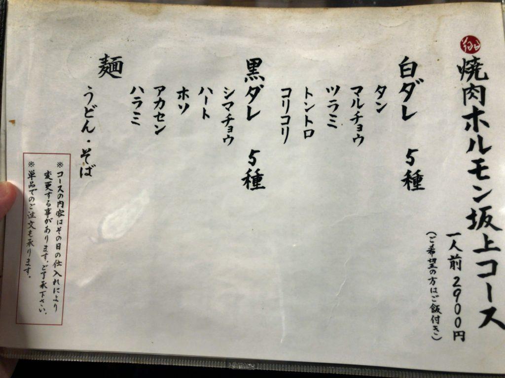 horumonsakagami-menu3
