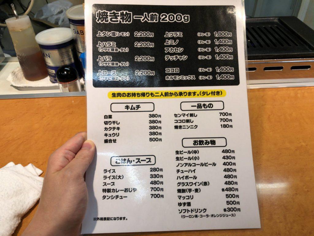 yattyan-menu