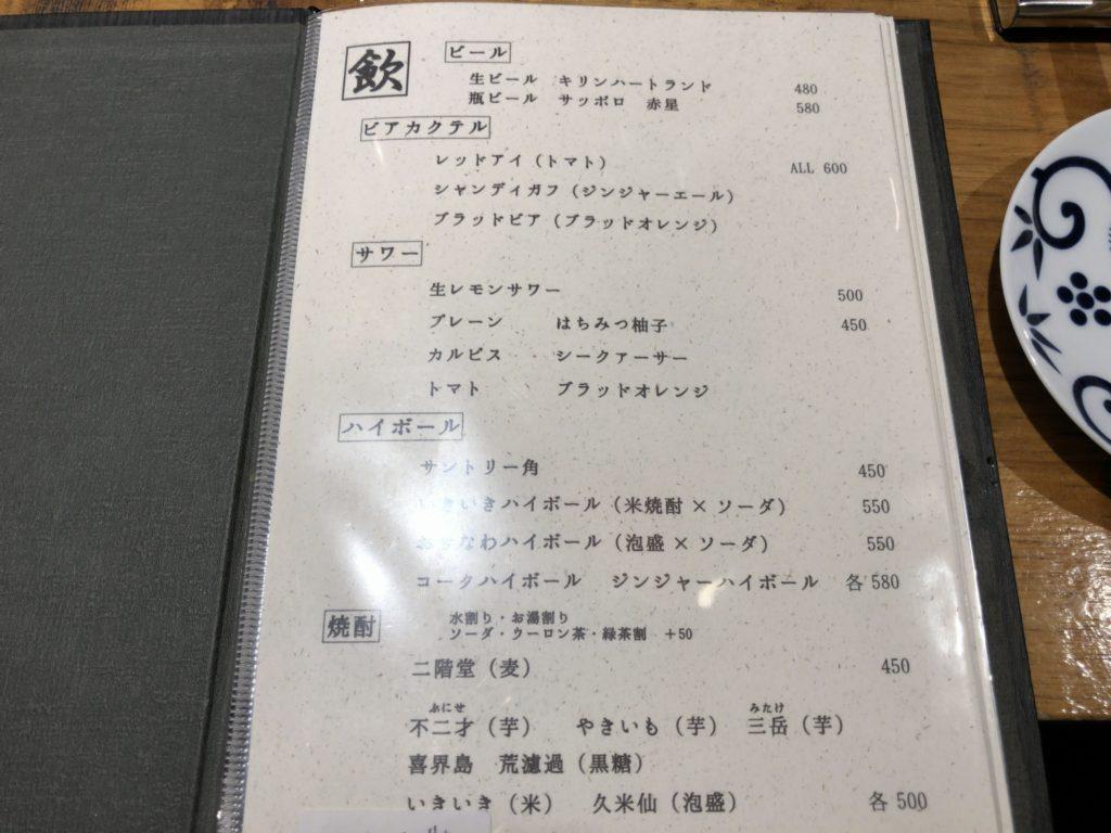 kobako-menu1