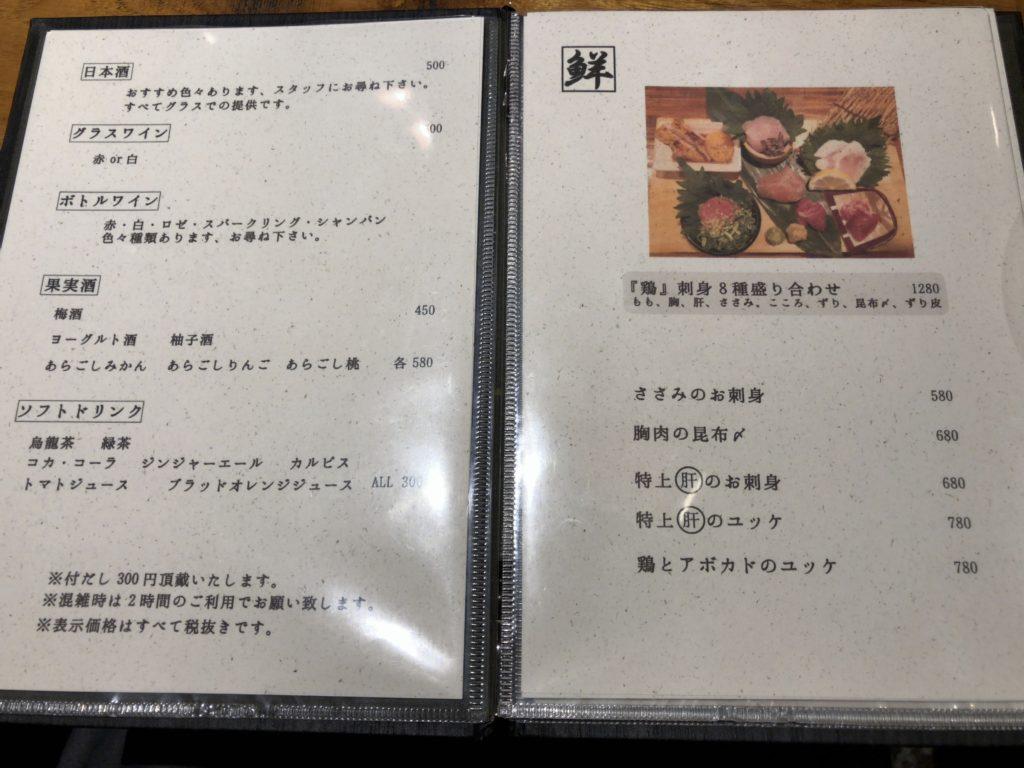 kobako-menu3