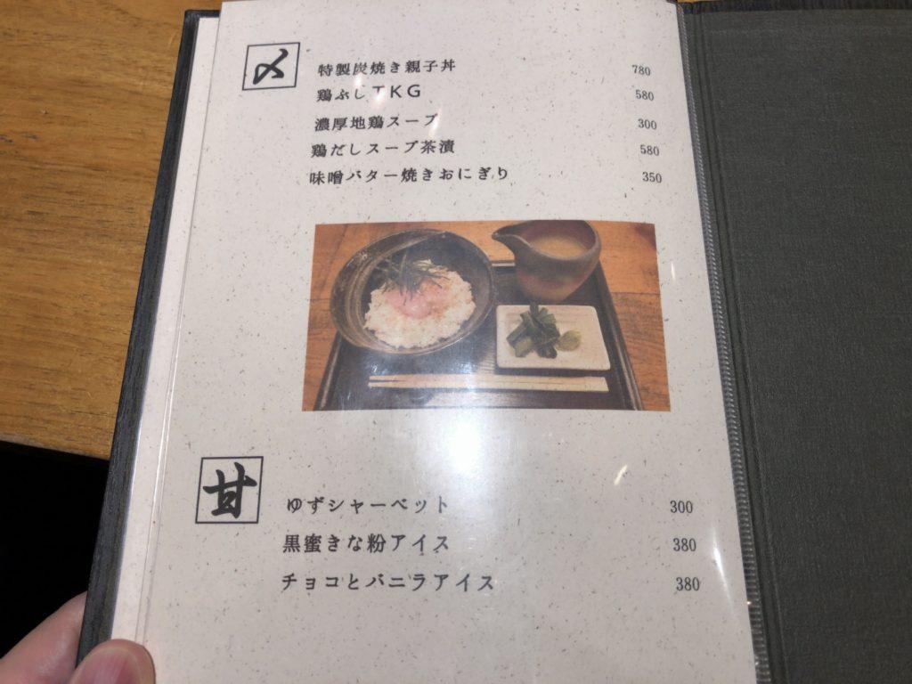 kobako-menu5