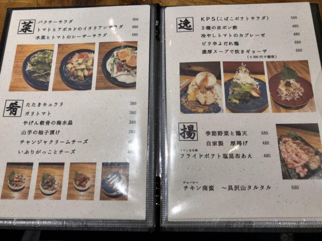 kobako-menu2
