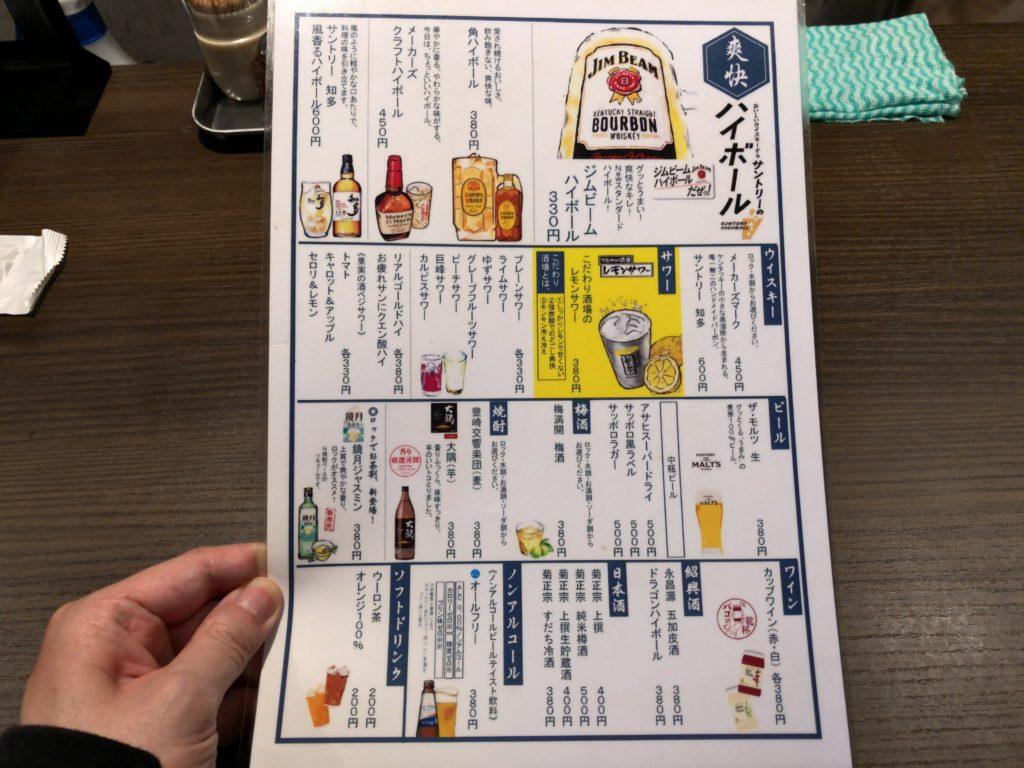 donrtyu-menu2