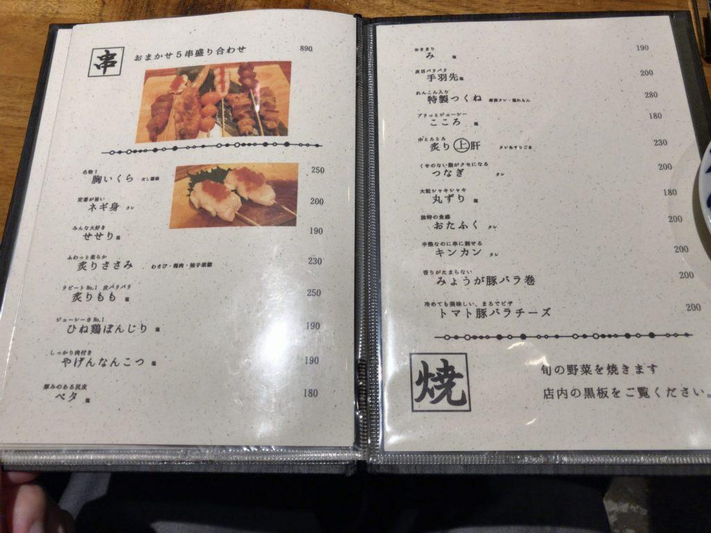 kobako-menu4