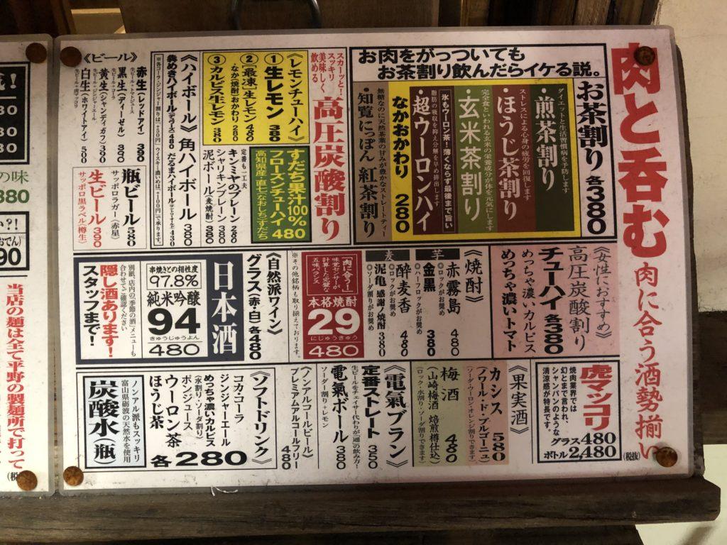 hisimekiya-menu4