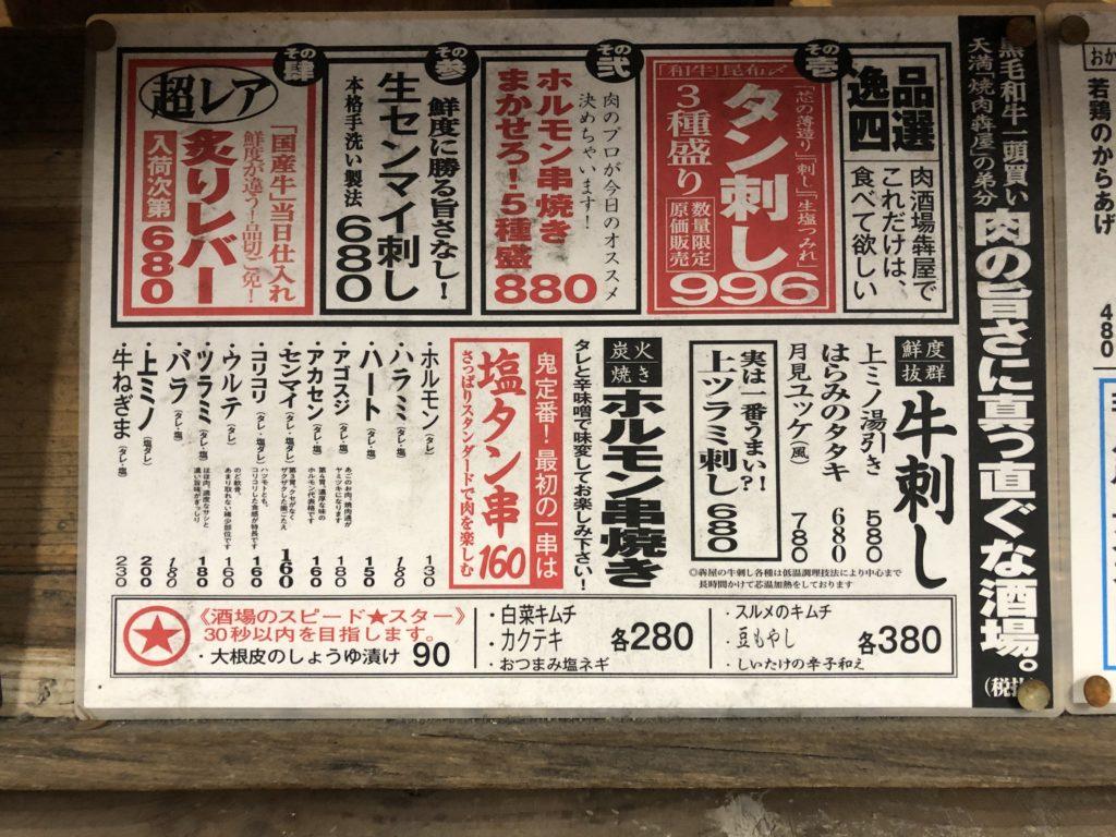 hisimekiya-menu1