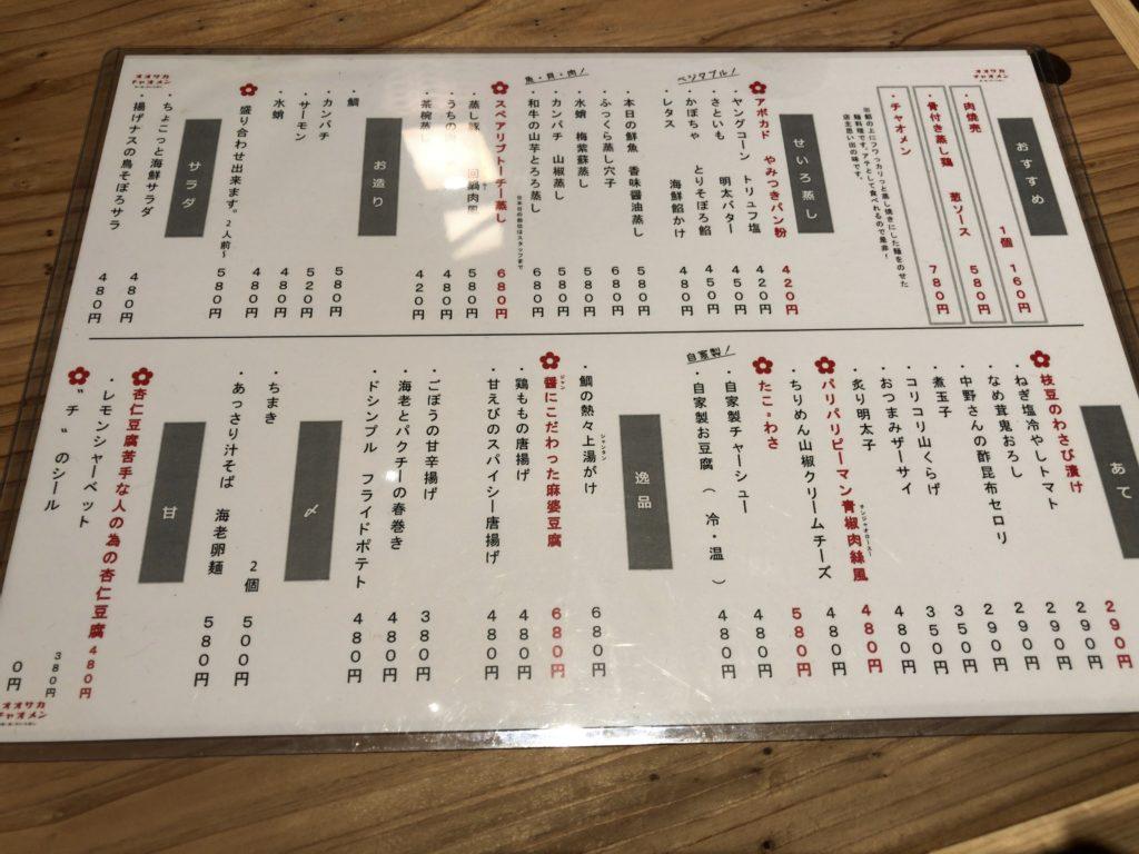 tyaomen-menu1