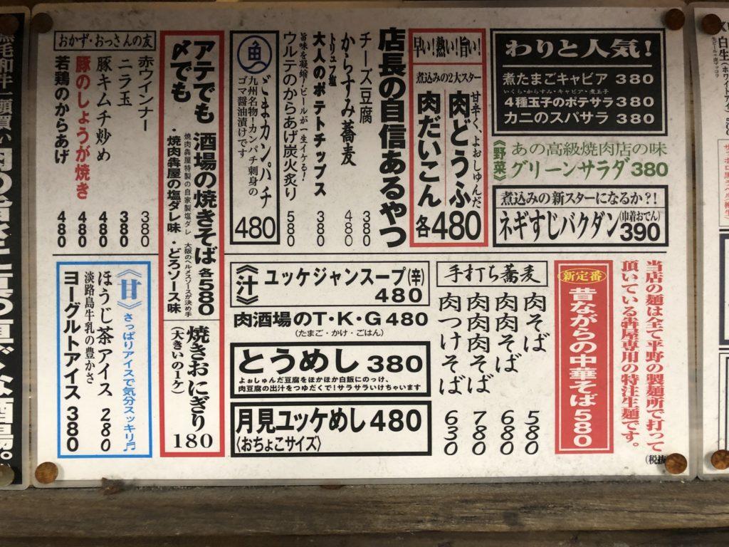 hisimekiya-menu2