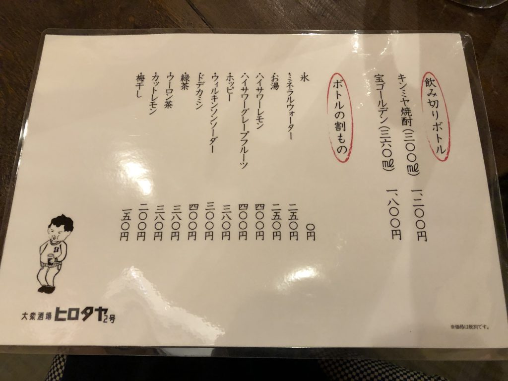 hirotaya-menu4