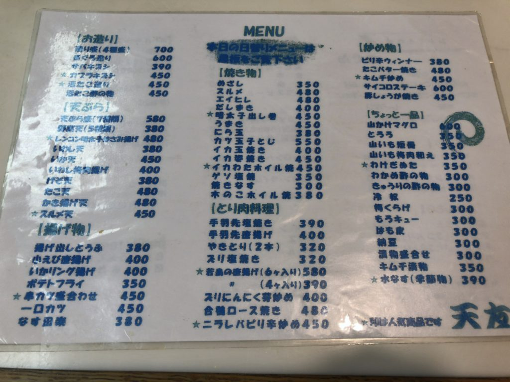 tentomo-menu1