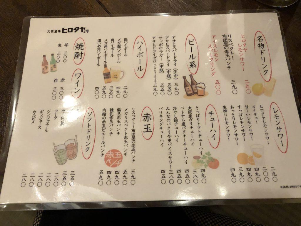 hirotaya-menu3