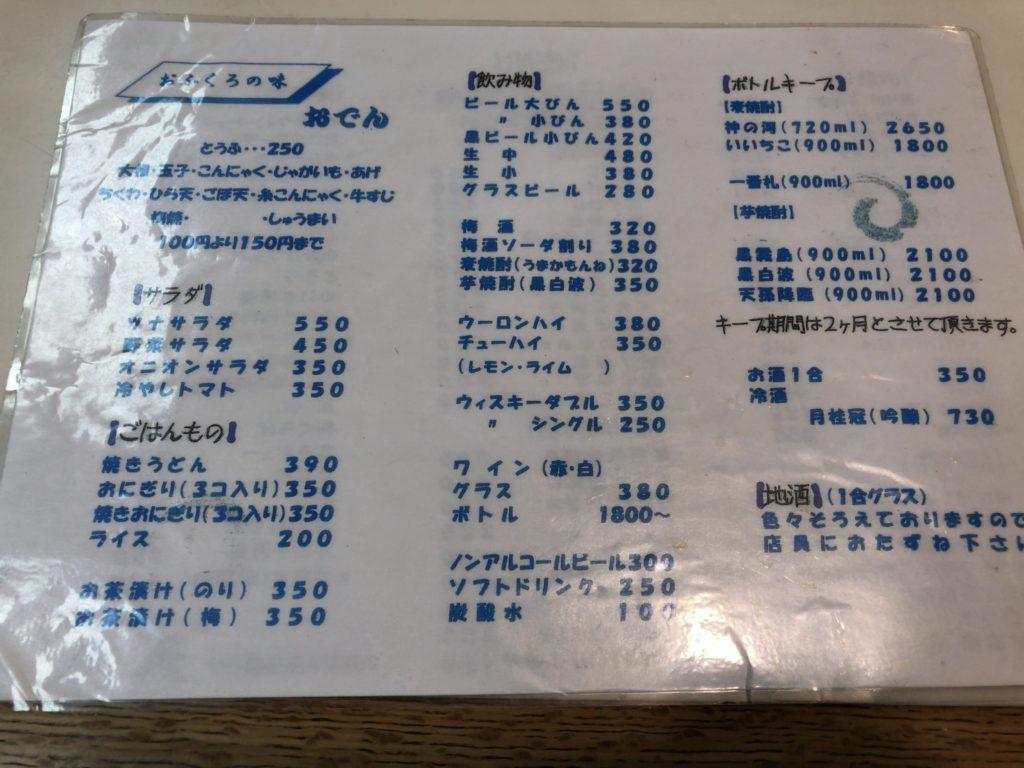 tentomo-menu2