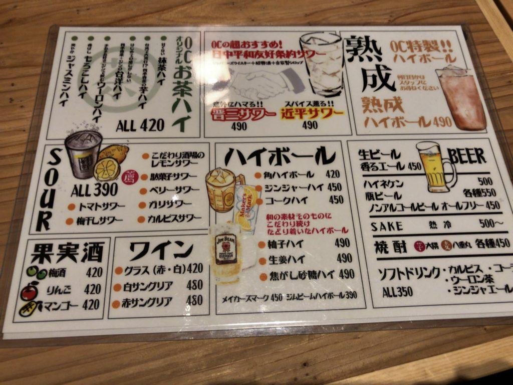 tyaomen-menu2