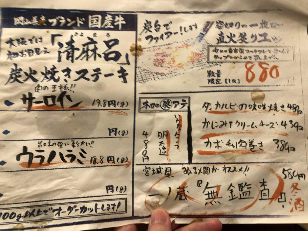 hisimekiya-menu3