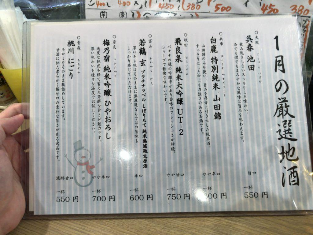 douyamasyokudou-menu5