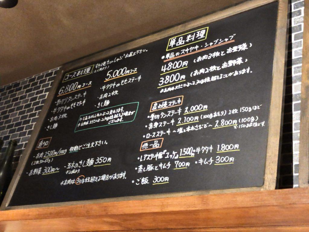 mitumaru-menu1