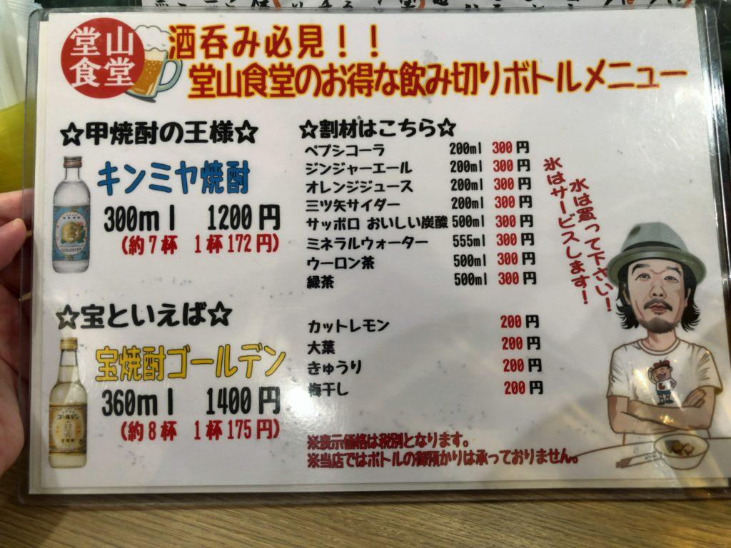 douyamasyokudou-menu4