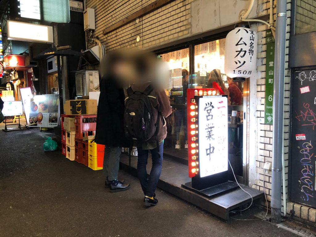 douyamasyokudou-gaikan2