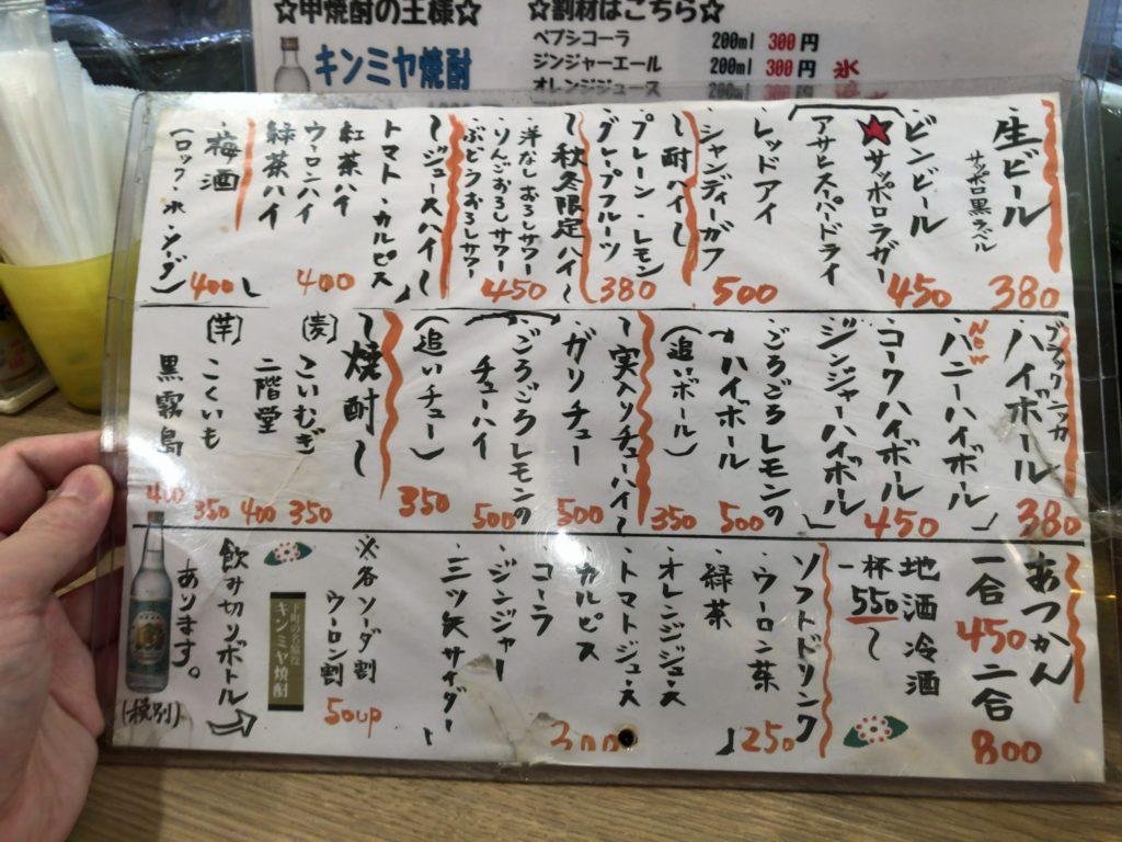 douyamasyokudou-menu3