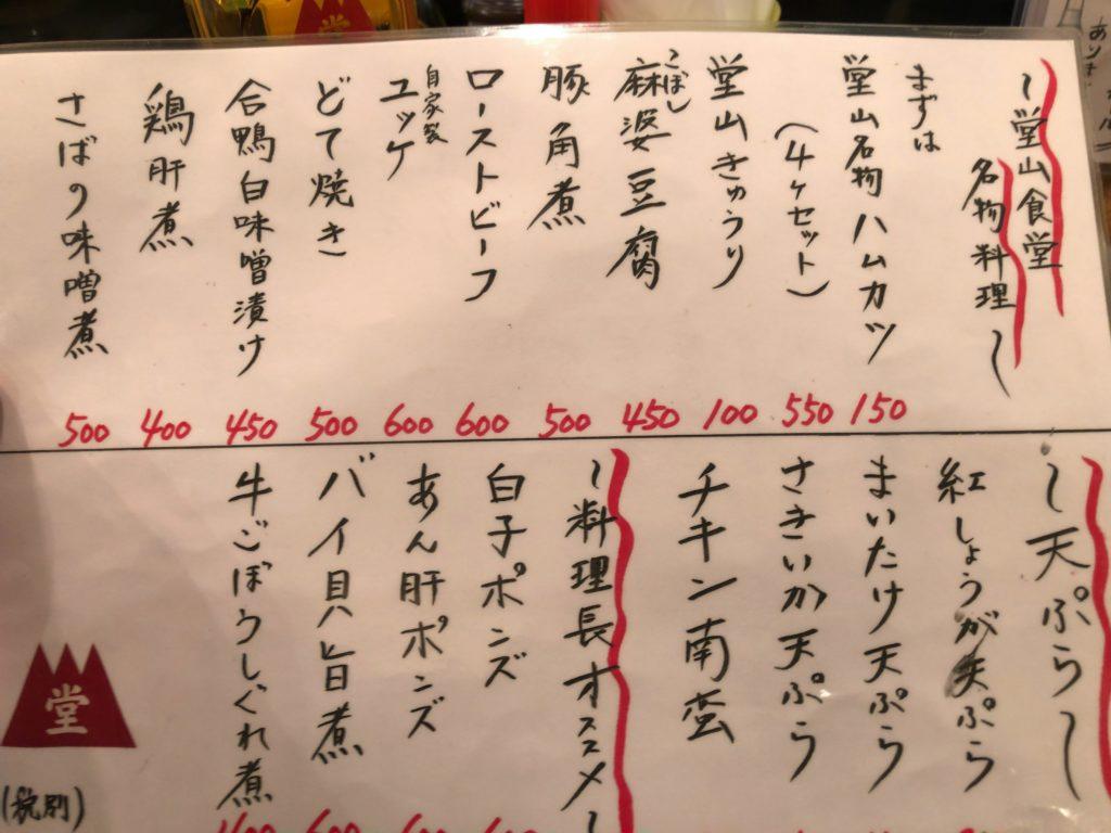 douyamasyokudou-menu2