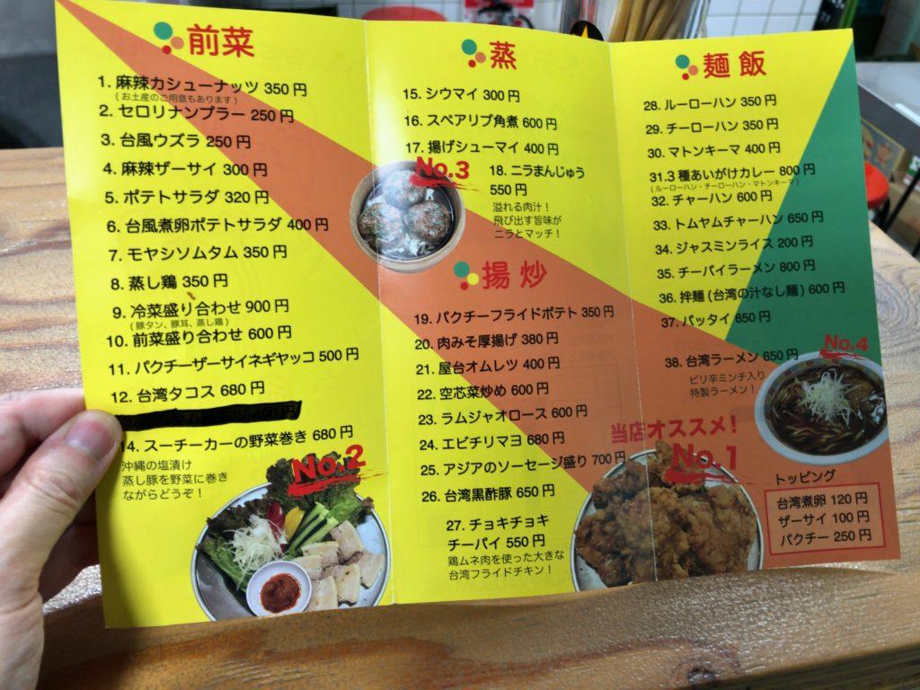 taihuuhanten-menu1