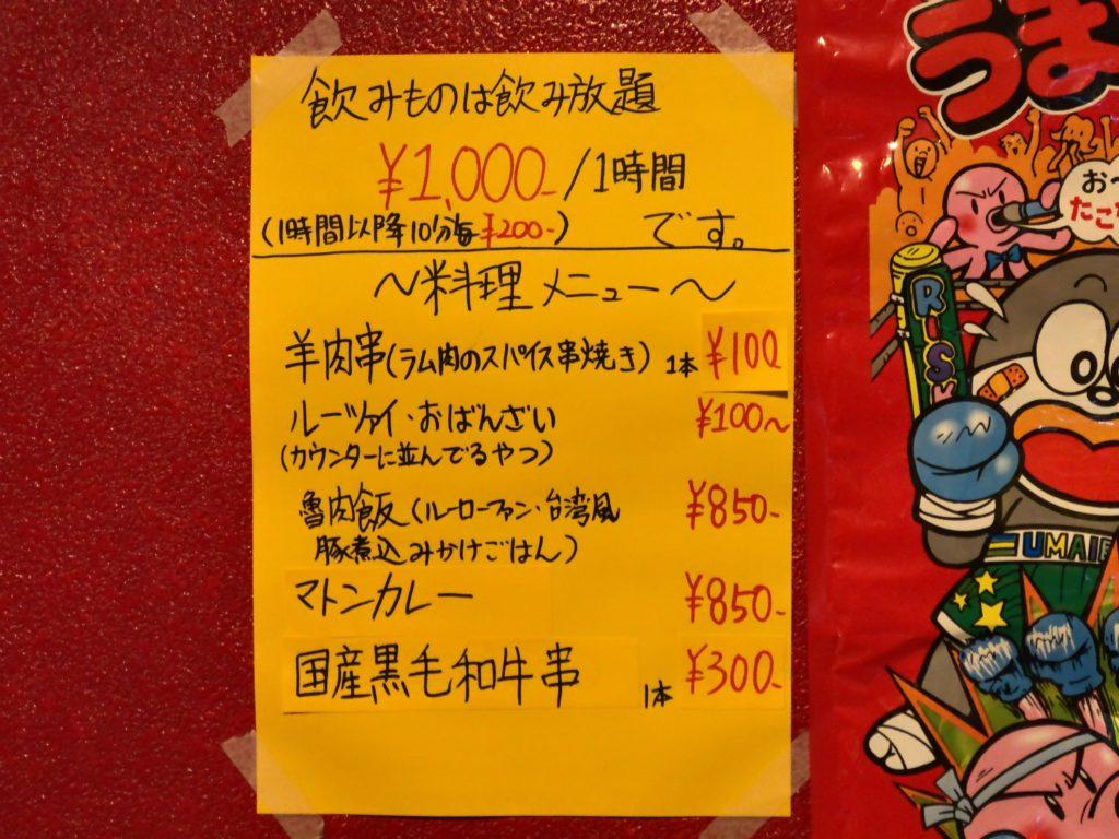 umedaramuniku-menu1