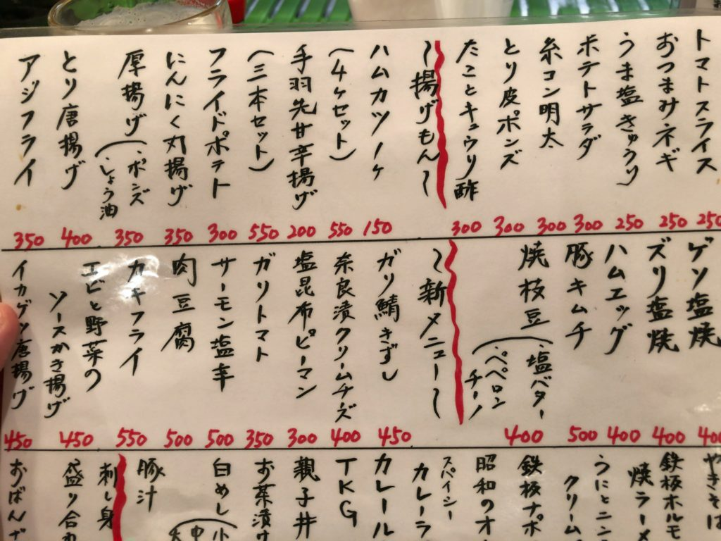 douyamasyokudou-menu1