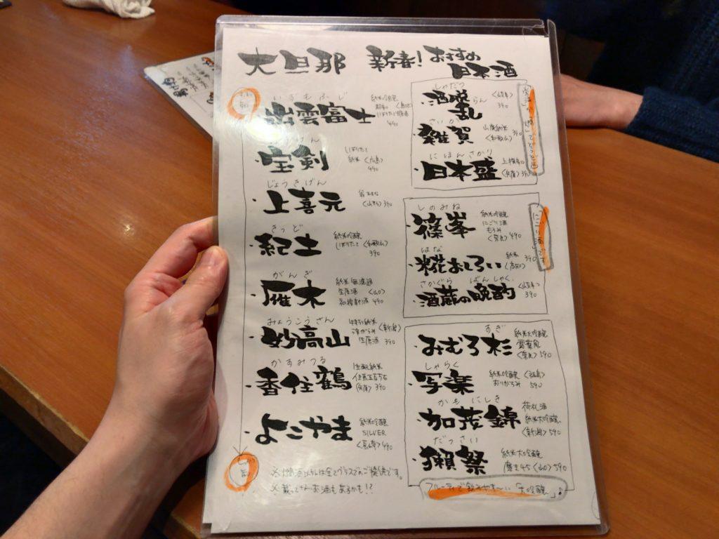 oodana-menu4