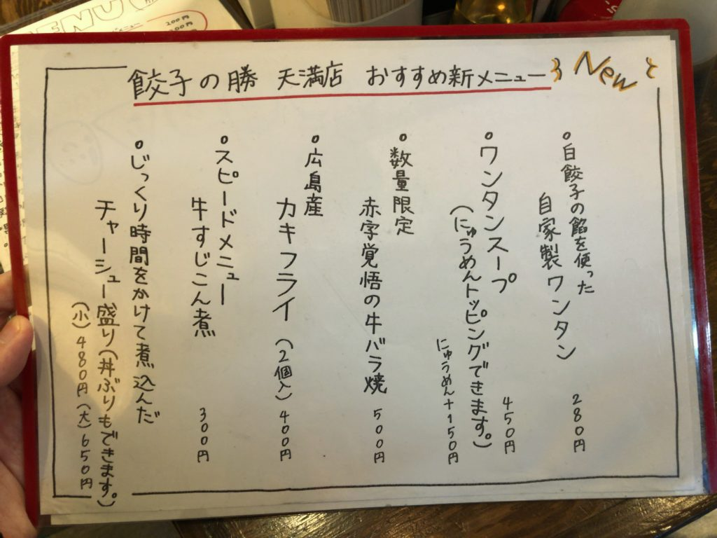 gyouzanokatu-menu2