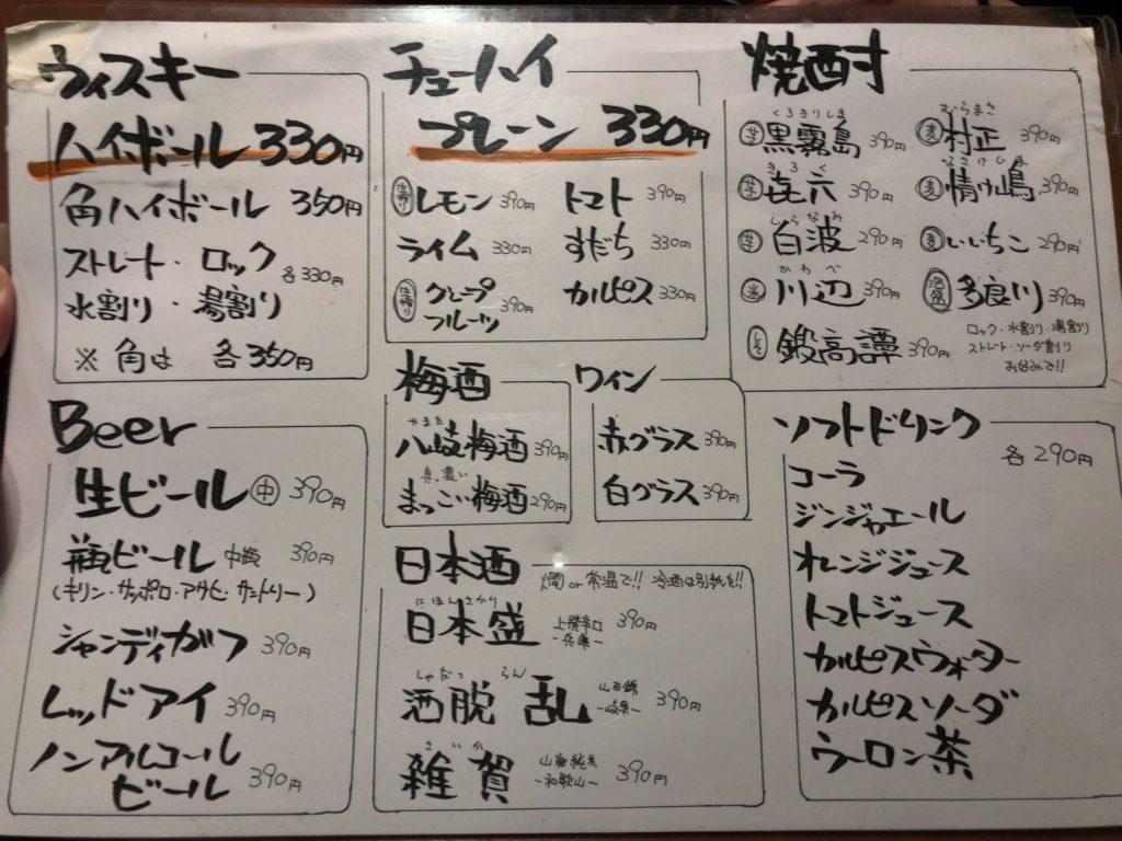 oodana-menu3