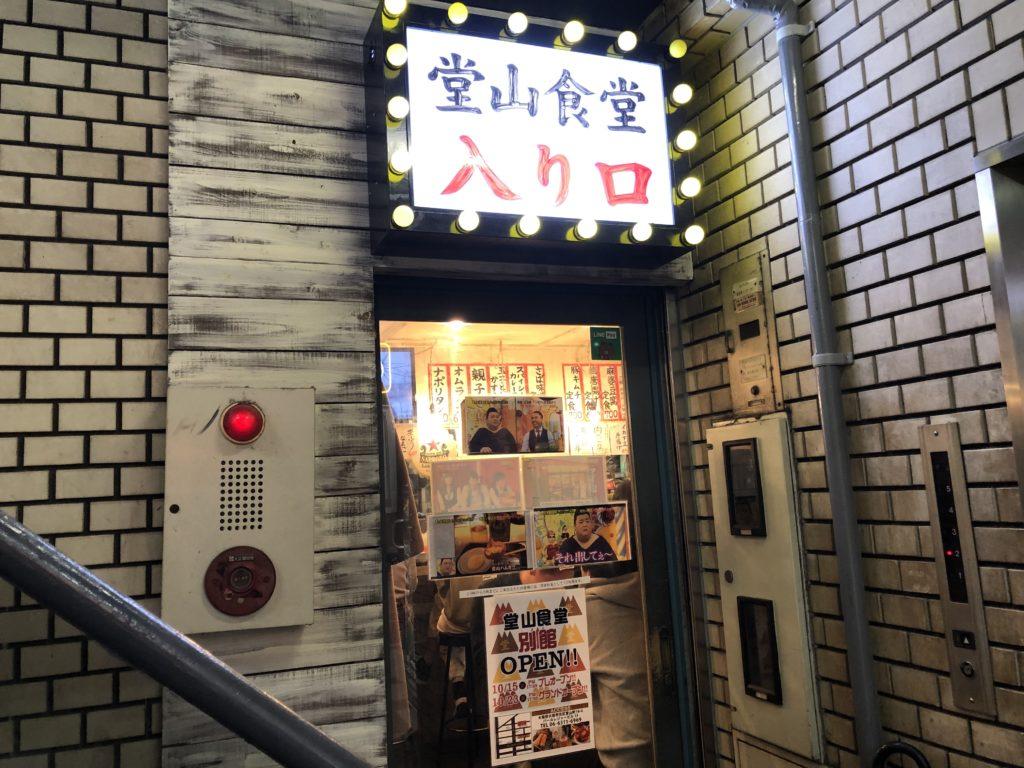 douyamasyokudou-gaikan1