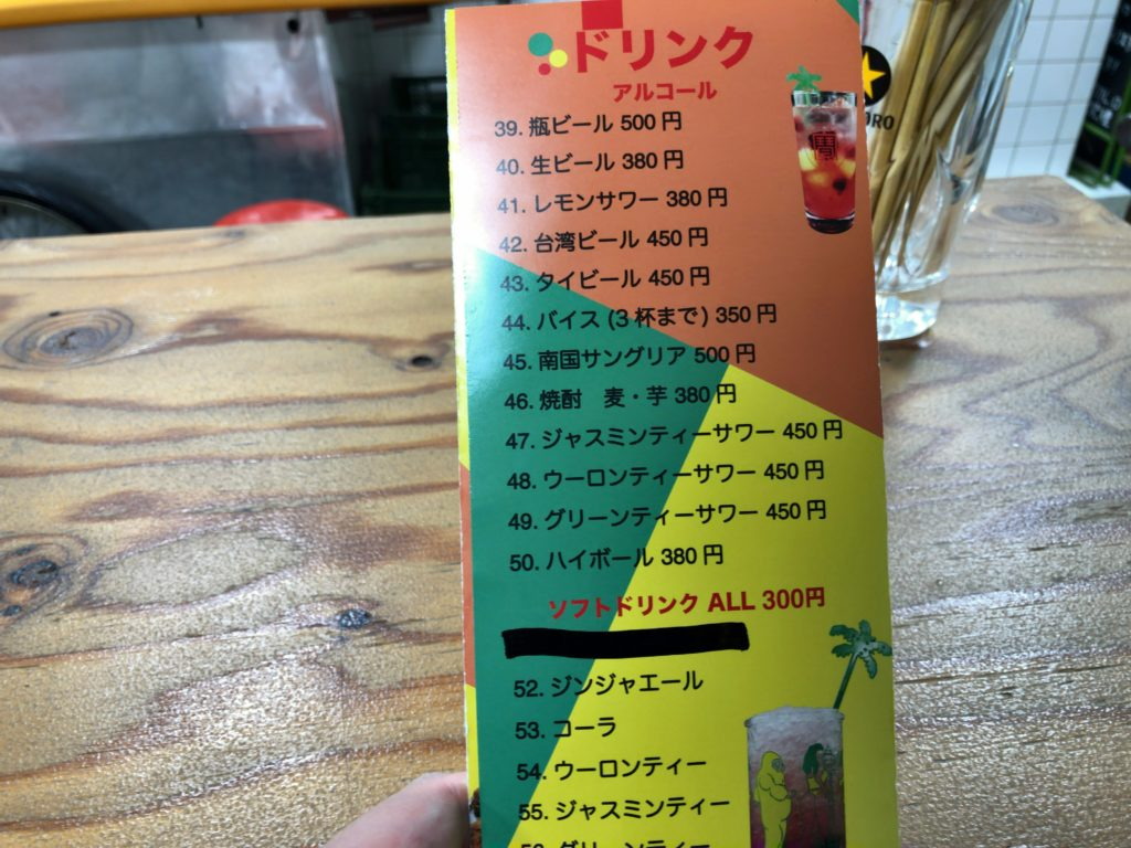 taihuuhanten-menu2