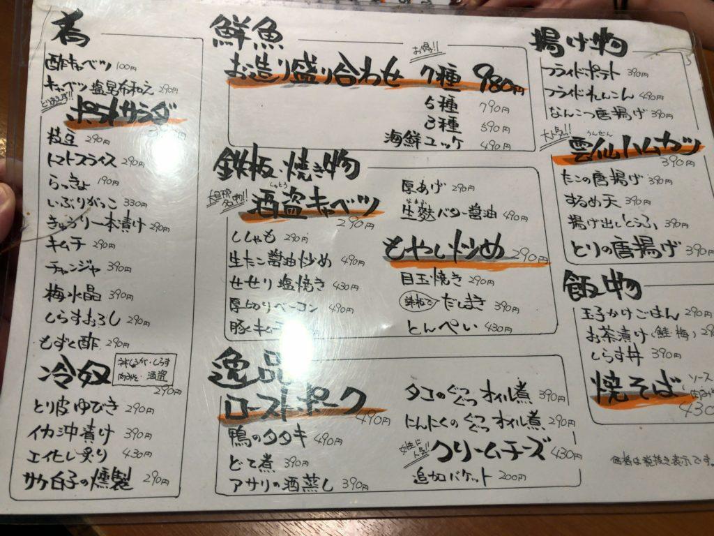 oodana-menu1