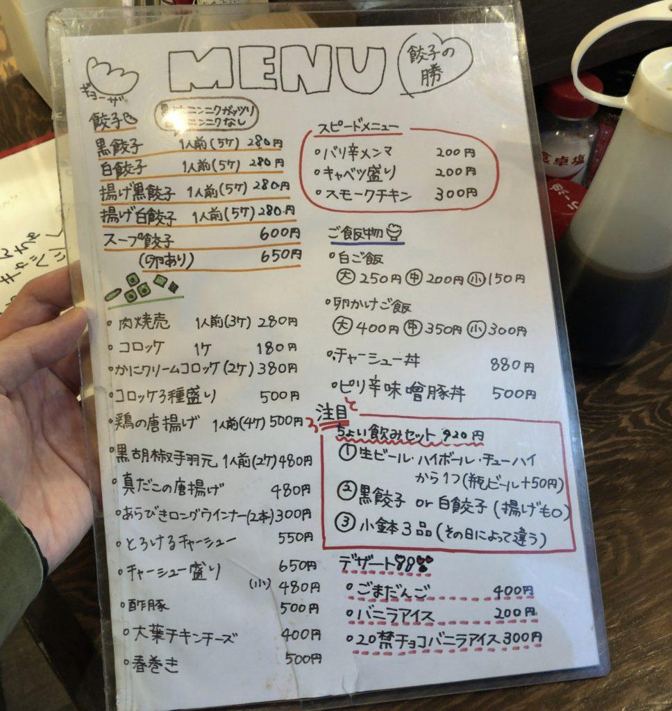 gyouzanokatu-menu1
