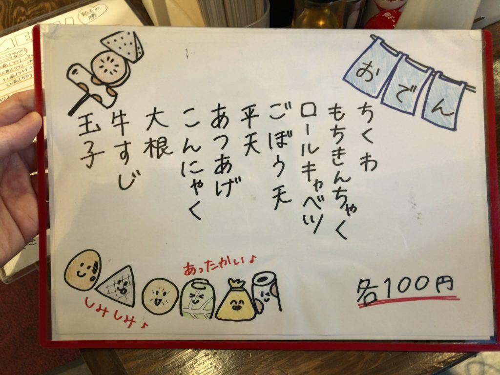 gyouzanokatu-menu3