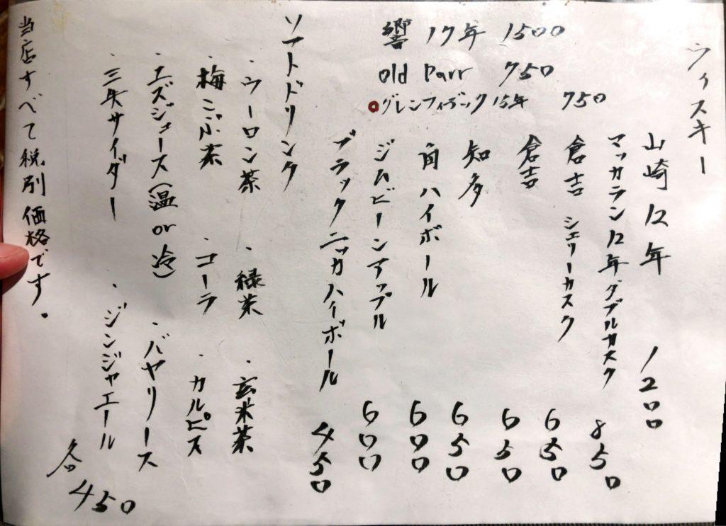syouhei3000-menu4