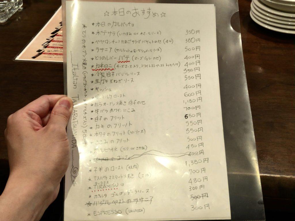 tawaratumida-menu2