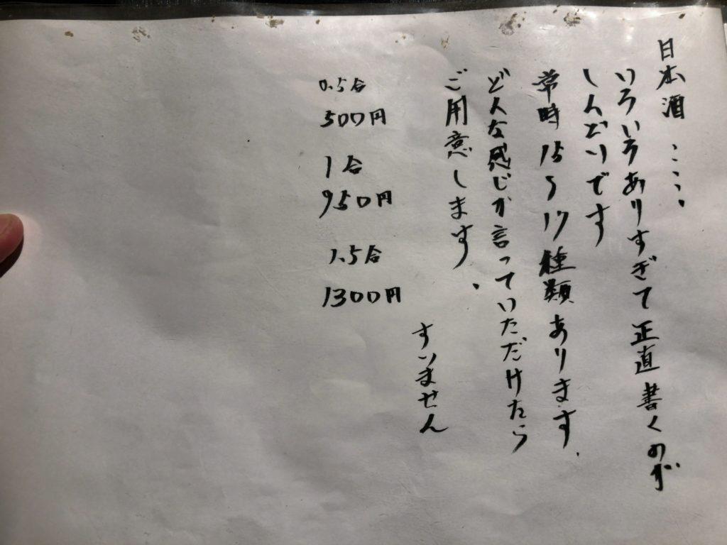 syouhei3000-menu5