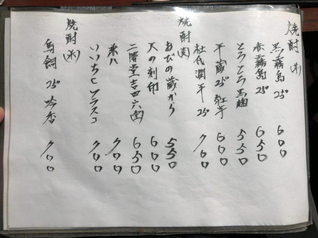 syouhei3000-menu3